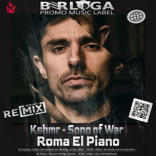 Kshmr - Song Of War (Roma El Piano Remix) [2021]