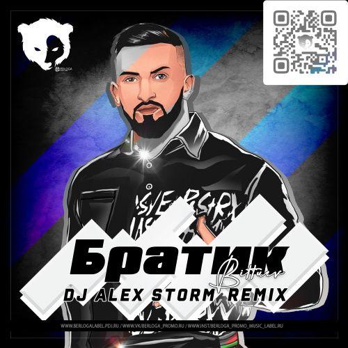 Bittuev - Братик (DJ Alex Storm Remix) [2021]