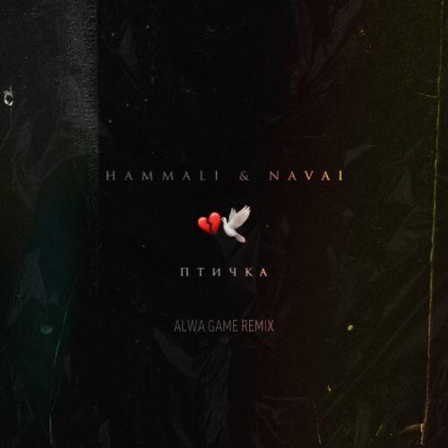 Hammali & Navai - Птичка (Alwa Game Remix) [2021]