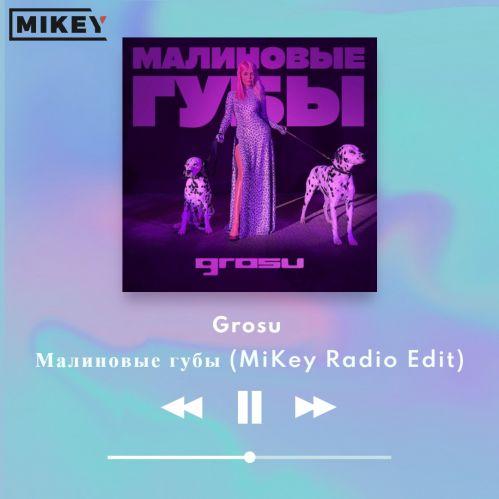 Grosu - Малиновые губы (Mikey Remix) [2021]