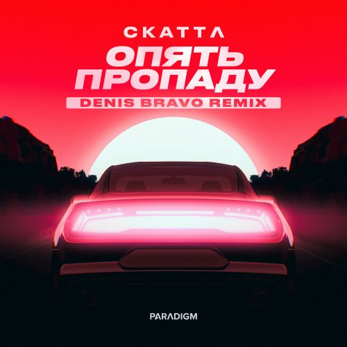 Скаттл - Опять пропаду (Denis Bravo Remix) [2021]