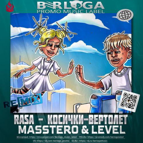 Rasa - Косички-вертолёт (Masstero & Level Remix) [2021]