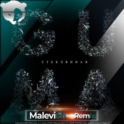 Guma - Стеклянная (Malevich Remix) [2021]