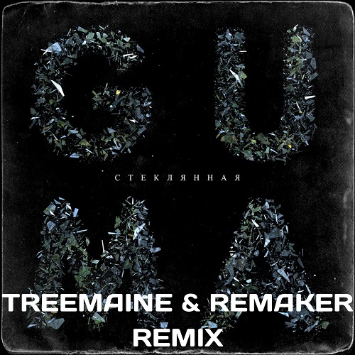 Guma - Стеклянная (Treemaine & Remaker Remix) [2021]