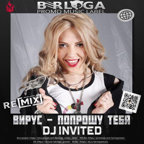 Вирус - Попрошу тебя (DJ Invited Remix) [2021]