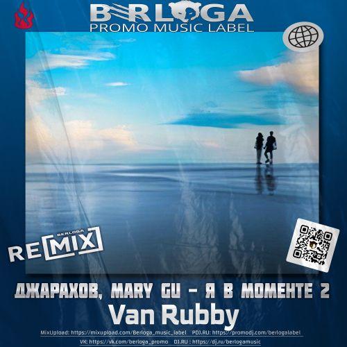 Джарахов, Mary Gu - Я в моменте 2 (Van Rubby Remix) [2021]