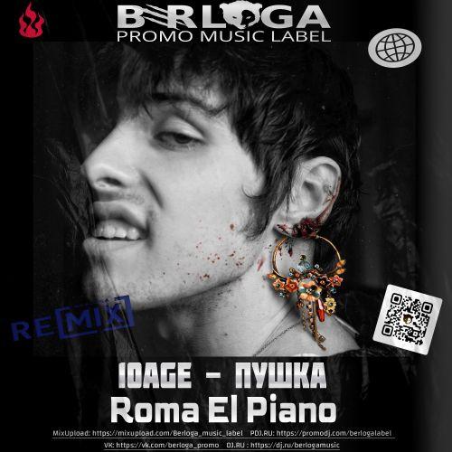 10Age - Пушка (Roma El Piano Remix) [2021]