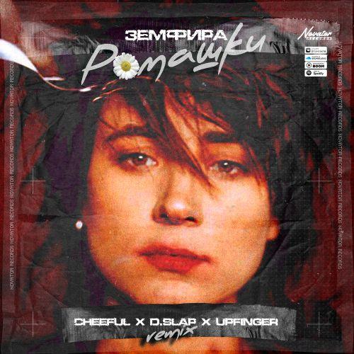 Земфира - Ромашки (Cheeful & D.Slap, Upfinger Remix) [2021]