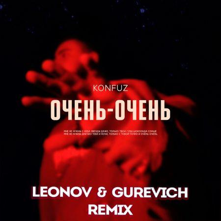 Konfuz - Очень-очень  (Leonov & Gurevich Remix) [2021]