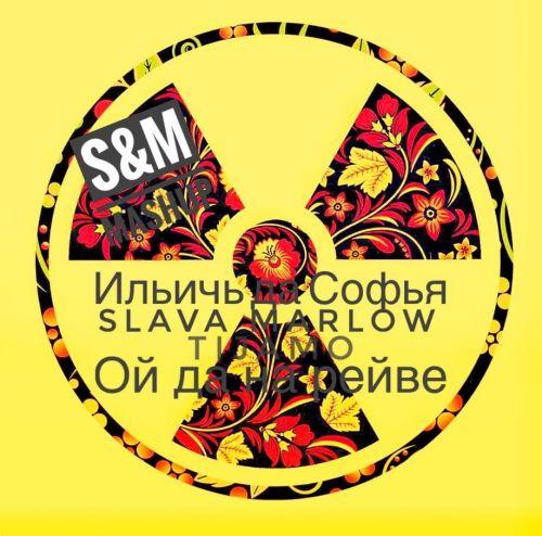 Ильич да Софья & Slava Marlow & Tujamo - Ой да на рейве (S&M Mashup) [2021]