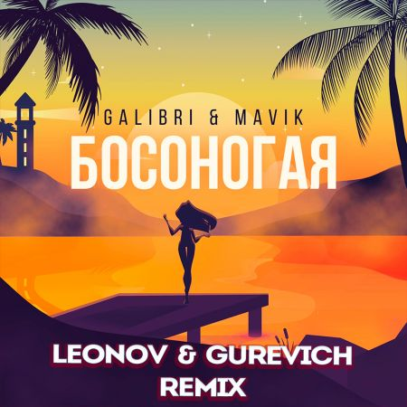 Galibri & Mavik - Босоногая (Leonov & Gurevich Remix) [2021]