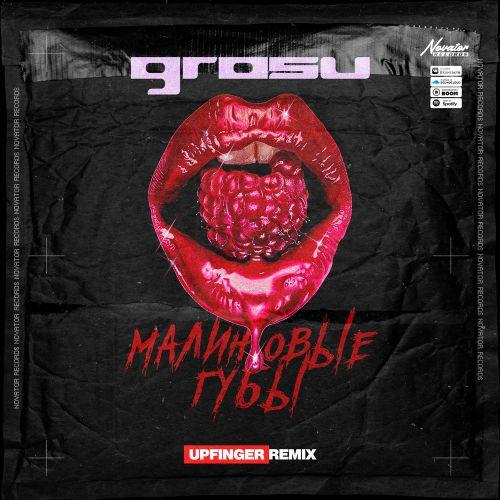 Grosu - Малиновые губы (Upfinger Remix) [2021]