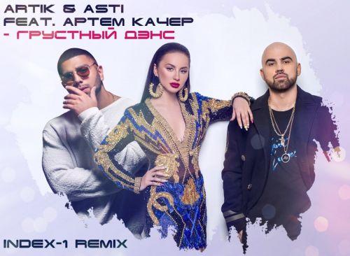 Artik & Asti feat. Артем Качер - Грустный дэнс (Index-1 Remix) [2021]
