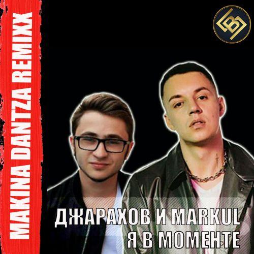 Джарахов, Markul - Я в моменте (Makina Dantza Remix) [2021]