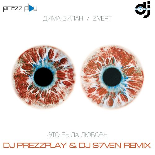 Дима Билан & Zivert - Это была любовь (DJ Prezzplay & DJ S7ven Remix) [2021]