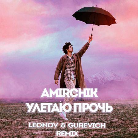 Amirchik - Улетаю прочь (Leonov & Gurevich Remix) [2021]