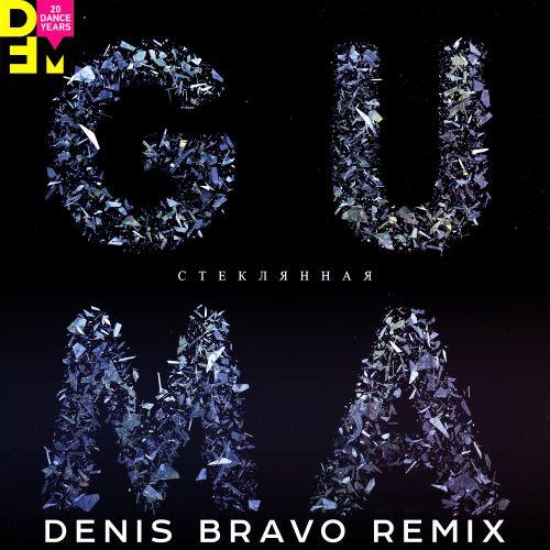 Guma - Стеклянная (Denis Bravo Remix) [2021]