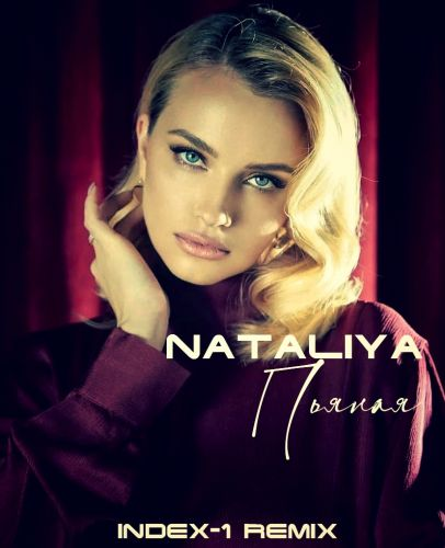 Nataliya - Пьяная (Index-1 Remix) [2021]