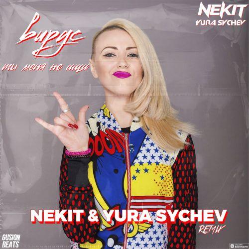 Вирус - Ты меня не ищи (Nekit & Yura Sychev Remix) [2021]