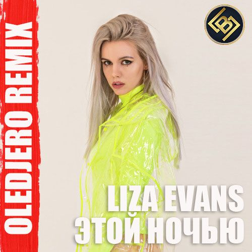 Liza Evans - Этой ночью (Oledjero Remix) [2021]
