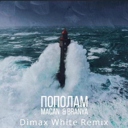 Branya, Macan - Пополам (Dimax White Remix) [2021]