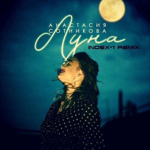 Анастасия Сотникова - Луна (Index-1 Remix) [2021]