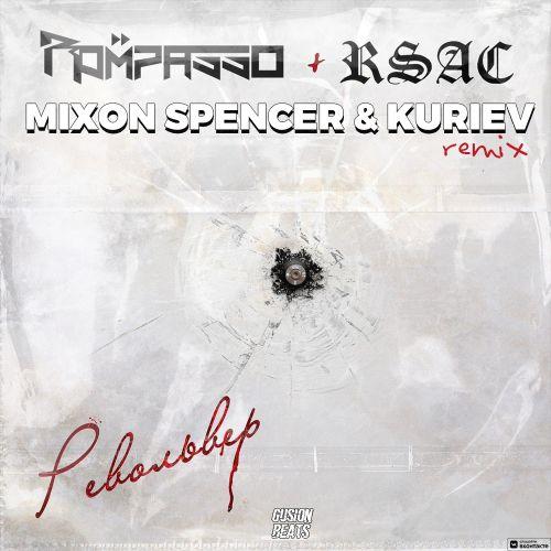 Rompasso, Rsac - Револьвер (Mixon Spencer & Kuriev Remix) [2021]