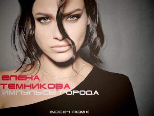 Елена Темникова - Импульсы города (Index-1 Remix) [2021]