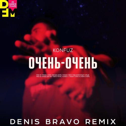 Konfuz - Очень-очень (Denis Bravo Remix) [2021]