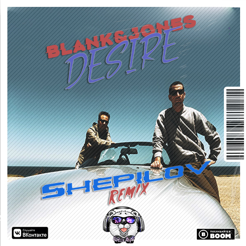 Blank, Jones - Desire (Shepilov Remix) [2021]