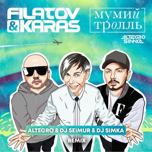 Filatov & Karas vs Мумий Тролль - Amore Море, Goodbye (Altegro & Dj Seimur & Dj Simka Remix) [2021]