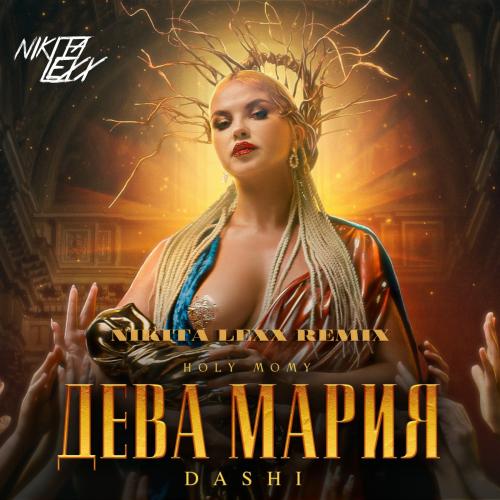 Dashi - Дева Мария (Nikita Lexx Remix) [2021]