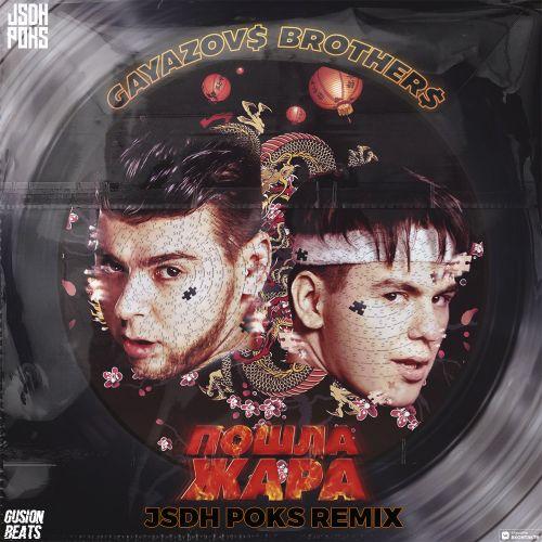 Gayazov$ Brother$, Filatov & Karas - Пошла жара (Jsdh Poks Remix) [2021]