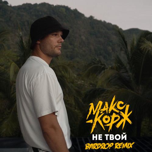 Макс Корж - Не твой (Bardrop Remix) [2021]