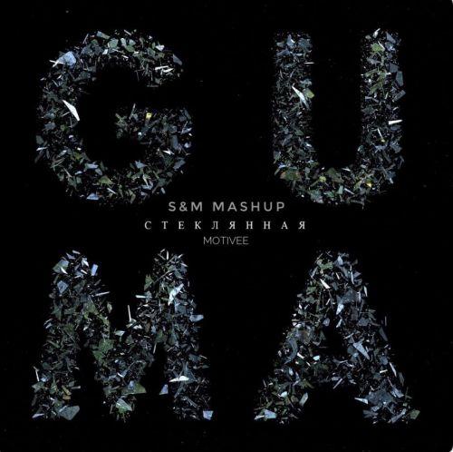 Guma & Motivee - Стеклянная (S&M Mashup) [2021]