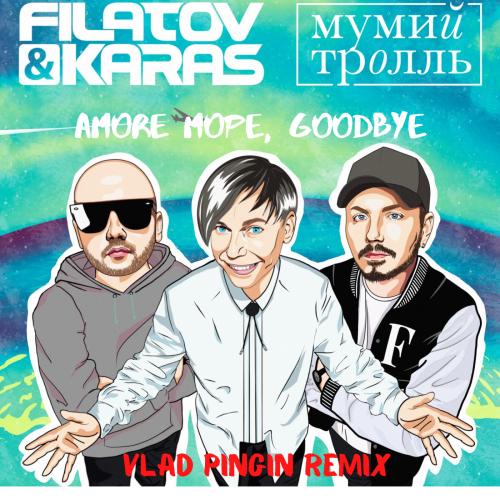 Filatov & Karas vs Мумий Тролль - Amore Море, Goodbye (Vlad Pingin Remix) [2021]