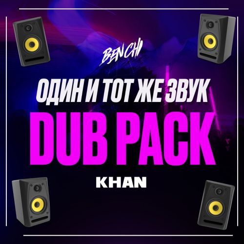 Benchi & Khan - Один и тот же звук (Dub Pack) [2021]