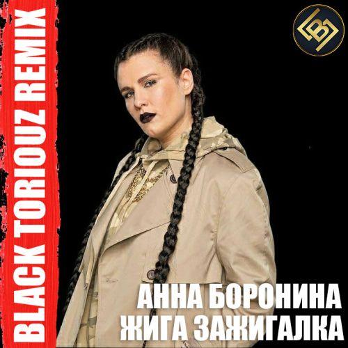 Анна Боронина - Жига зажигалка (Black Toriouz Remix) [2021]