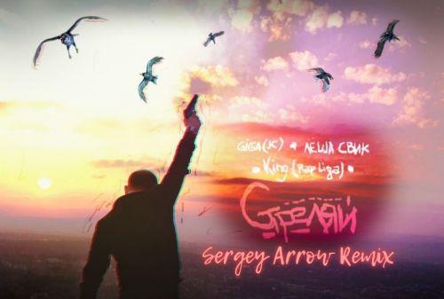 Леша Свик - Стреляй (Sergey Arrow Remix) [2021]