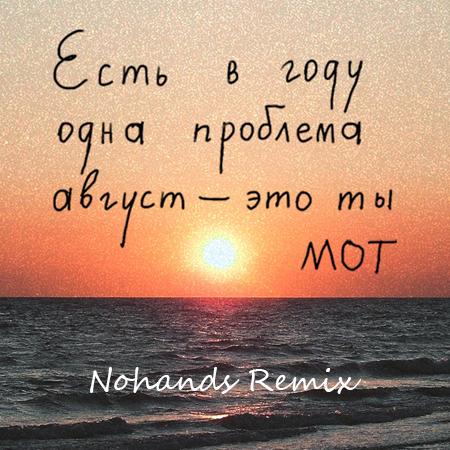 Мот - Август - это ты (Nohands Remix) [2021]