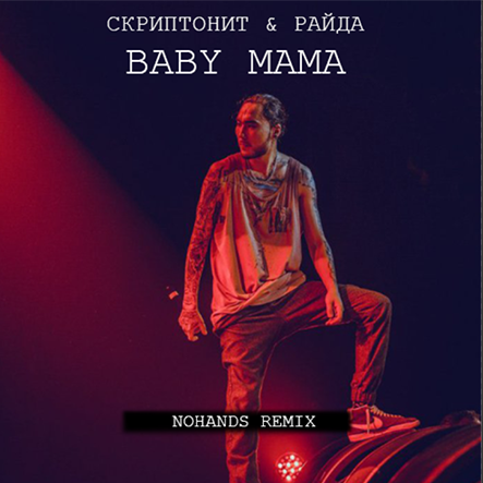 Скриптонит, Райда - Baby Mama (Nohands Remix) [2021]