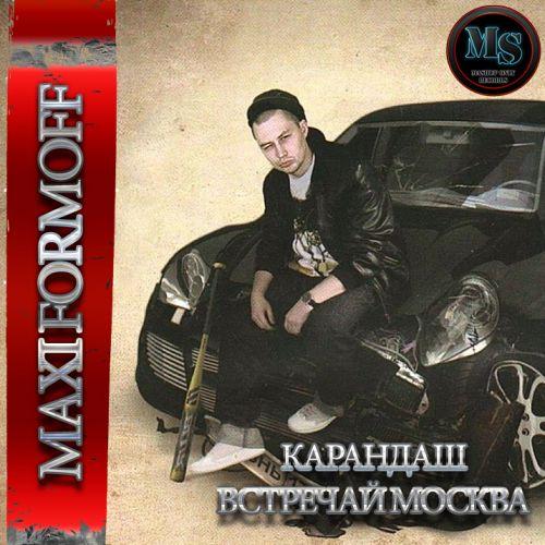 Карандаш - Встречай Москва (Maxi Formoff Reboot Mix) [2021]