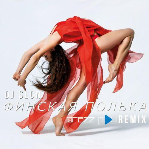 DJ Slon - Финская полька (DJ Prezzplay Remix) [2021]