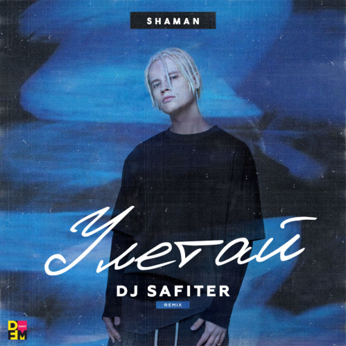 Shaman - Улетай (Dj Safiter Remix) [2021]