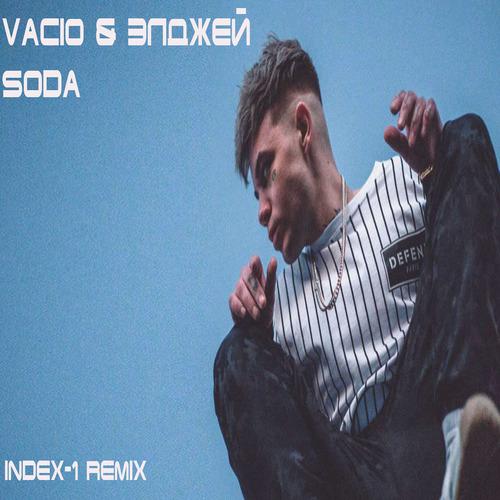 Vacío, Элджей - Soda (Index-1 Remix) [2021]
