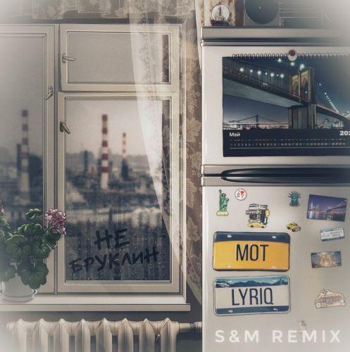 Мот, Lyriq - Не Бруклин (S&M Remix) [2021]