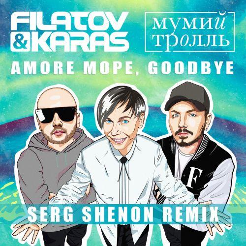 Filatov & Karas vs Мумий Тролль - Amore Море, Goodbye (Serg Shenon Remix) [2021]