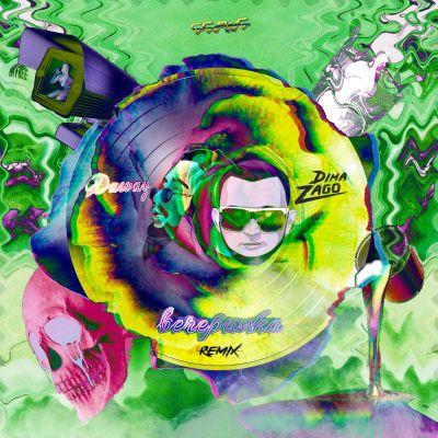 Daway - Вечеринка (Dima Zago Remix's) [2021]