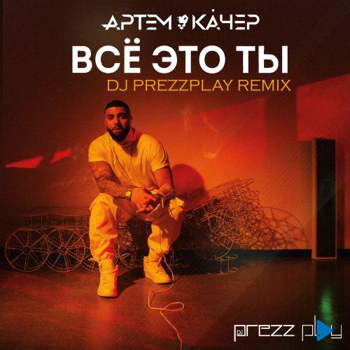 Артем Качер - Всё это ты (DJ Prezzplay Remix) [2021]