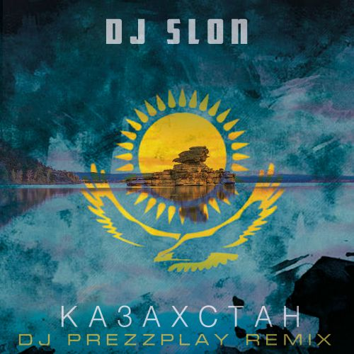 DJ Slon - Казахстан (DJ Prezzplay Remix) [2021]